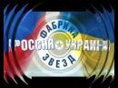 Стас Шуринс-Фабрика Звезд Россия и Украина