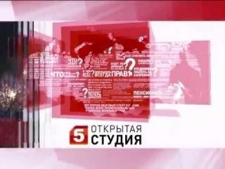 Открытая студия на 5-ом канале с участием С.Е. Кургиняна