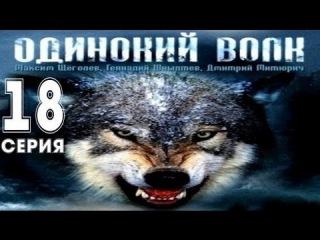 Одинокий волк 18 серия (08.02.2013)