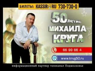 Концерт на 50-летие Михаила Круга 8 Апреля 2012г.
