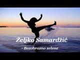 Zeljko Samardzic - Bezobrazno Zelene █▬█ █ ▀█▀