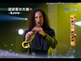 Kenny G(20100514):Going Home 月亮代表我的心