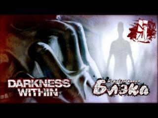 Darkness Within - серия 5 [Время торжествующей ведьмы]