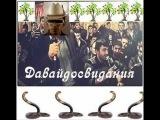 Midget Ninjas - Давай досвидания (3ball mix) Tribal guarachero