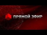Прямой эфир. Секрет Павла Дурова. Новые сервисы ВКонтакте. Цензура в Рунете.