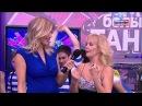 Большие танцы. Выпуск 1. 9.03.2013. HD-TV. (ч.2-9)