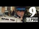 Марьина роща 9 серия 16.01.2013