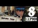 Марьина роща 8 серия 16.01.2013