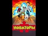 Мультфильм Новаторы 14 серия — Царская ёлка смотреть онлайн бесплатно в хорошем качестве