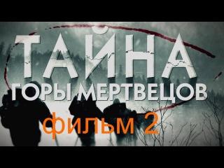 Тайна горы мертвецов. Перевал Дятлова (фильм 2) [06.03.2013]