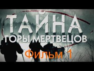 Тайна горы мертвецов. Перевал Дятлова (фильм 1) [05.03.2013]