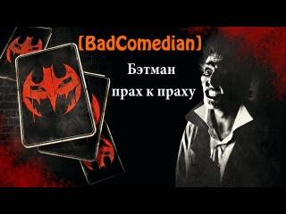 Бэтмен в Городе Грехов (Бэтмен: Прах к праху)