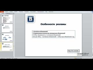 Создание рекламы в социальной сети в Контакте