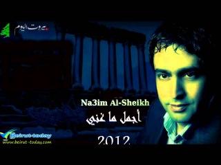 نعيم الشيخ.باب عم يبكي.Na3eem el Sheikh-El bab 3am yebky