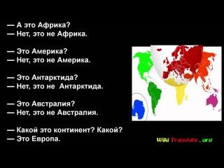 Какой это континент? - Level 0