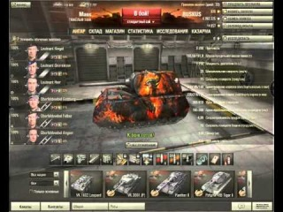 World of Tanks_Техника-Шкурки