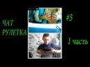 чат-рулетка 6 ( часть 1) [Video chat RU 6] White Power