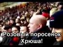 Адская кричалка болельщиков ЦСКА