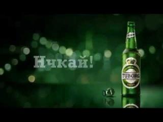 Реклама Туборг - Нчкай / Tuborg - Spinning Bottle UKR Cоmmercial