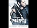 """Черный дрозд"" (трейлер) (13 декабря 2012)"