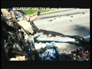Жесть!Автокатастрофа на Серовском тракте