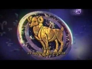 Доктор Нонна 13 знаков зодиака 1. Овен (12.11.2012) -ТВ3