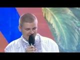 КВН 2012 Летний кубок - Конкурс капитанов