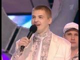 КВН Высшая лига (2009) 1/8 - БАК-Соучастники - Приветствие