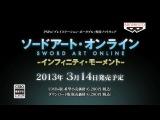PSPソフト『ソードアート・オンライン』 TVCM