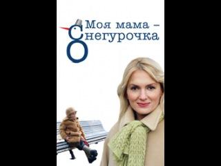 фильм Моя мама Снегурочка (2007)