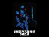 фильм Универсальный солдат - 1 (1992)  HD 720  ФАНТАСТИКА