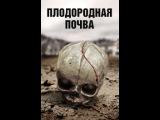 фильм Плодородная почва Fertile Ground (2011)