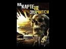 фильм На карте не значится / Uncharted 2009 Скачать Fast-torent