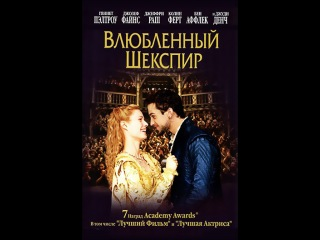 фильм Влюбленный Шекспир / Shakespeare in Love (1998)