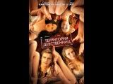 фильм Территория девственниц / Virgin Territory (2007)