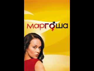 Маргоша: 1 сезон Серия 1