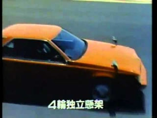 1982 toyota corona gt turbo commercial