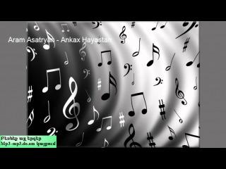 Арам Асатрян:Песня-Анках Айастан