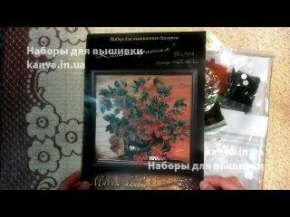 Обзор набора для вышивания бисером Б095 Калиная красная