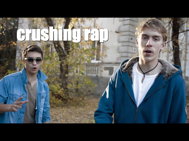 CRUSHING RAP IMBEATO MOUSE 10 ноября КИТ