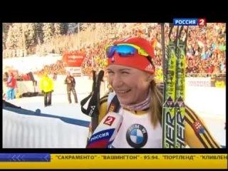 Первая победа Анастасии Кузьминой в сезоне (17.01.2013)