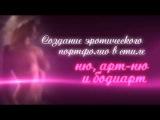 Эротическая фотосессия в жанре НЮ, Арт-Ню, Боди-арт