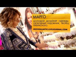 Новая коллекция МЕГИ глазами блоггеров Краснодара