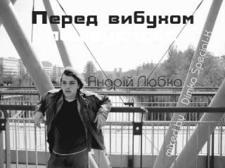Андріій Любка/Adele/Special-K -  Ніколи не думав