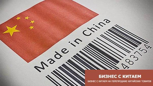 Как начать бизнес с Китаем с нуля - пошаговое руководство