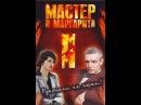 СЕРИАЛ Мастер и Маргарита: Серия 7 (Булгаков)