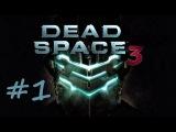 [Demo] #1 Dead space 3 Смотрим демку. Часть 1