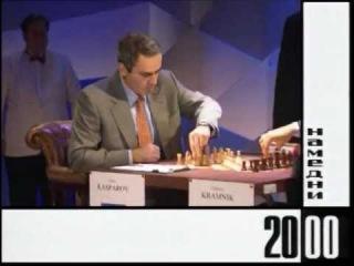 Передача НАМЕДНИ. Матч на первенство мира Каспаров - Крамник (2000)