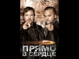 Slove. Прямо в сердце  (2011)
