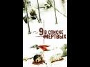 Девять в списке мертвых / Nine Dead 2010 ltdznm d cgbcrt vthnds